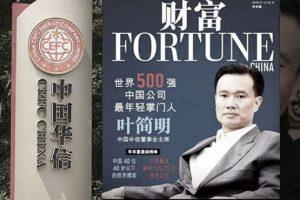 韩媒:习近平接管华信 向上海帮宣战