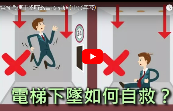 電梯急速下墜時如何自救(視頻)