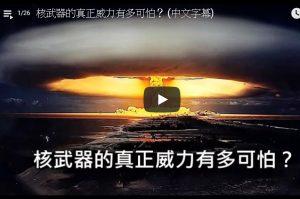 核武器的真正威力到底有多可怕(视频)