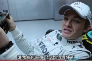 一級方程式冠軍 親身示範賽車坐姿(視頻)