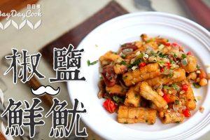 美味椒盐鲜鱿 港式做法(视频)
