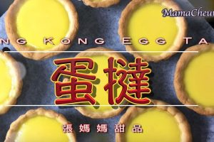 香港著名小吃 蛋撻的簡單做法(視頻)