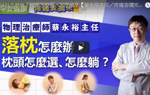 落枕怎麼辦 醫師教你這樣緩解(視頻)