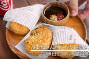 超美味 經典日式牛肉可樂餅(視頻)