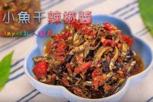 美味小鱼干辣椒酱 家庭简单做法(视频)