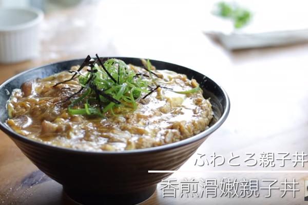 日式料理超美味 香煎滑嫩親子丼(視頻)