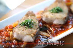 香煎比目鱼柳 超美味泰式酸辣酱汁(视频)