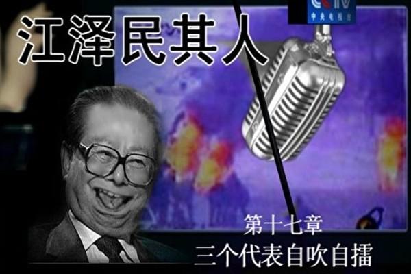 王滬寧兩段話成為江澤民一大丑聞