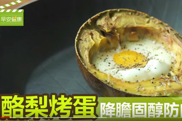酪梨烤蛋功效大 降胆固醇防白内障(视频)
