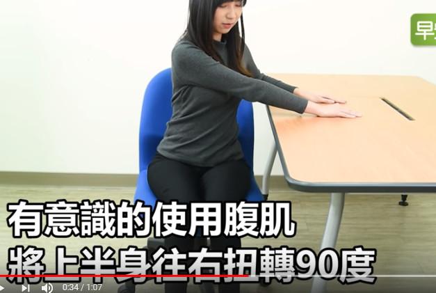太简单了 坐着左右转就能瘦小腹(视频)