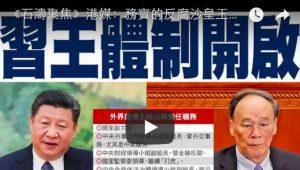 《石涛聚焦》港媒:王岐山铁定国家副主席 中美贸易困境非他莫属