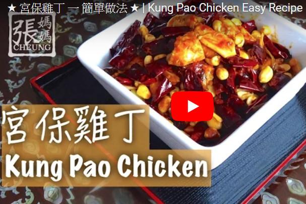 宫保鸡丁 港式家庭做法 下饭一流(视频)