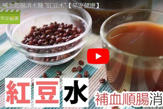 红豆水补血消水肿  教你简单制作方法(视频)