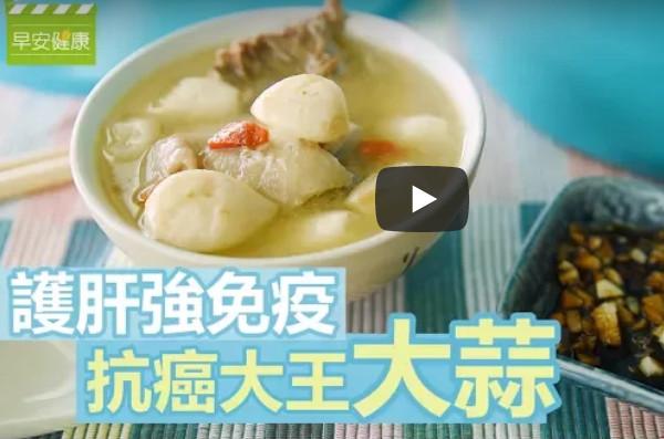 蒜頭雞湯 抗癌大王增強免疫力(視頻)