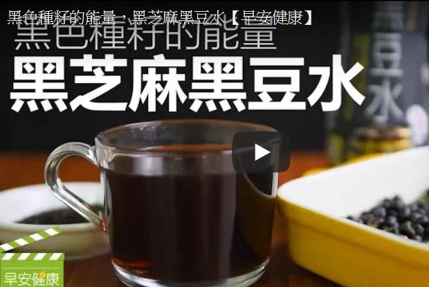 黑芝麻黑豆這樣吃 可幫助頭髮變黑並改善掉髮(視頻)