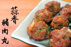 蒜香豬肉丸 美味簡單做法(視頻)