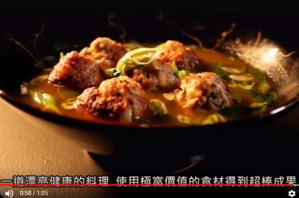 大廚教做健康漂亮的湯 豬肉蝦球配香濃高湯(視頻)