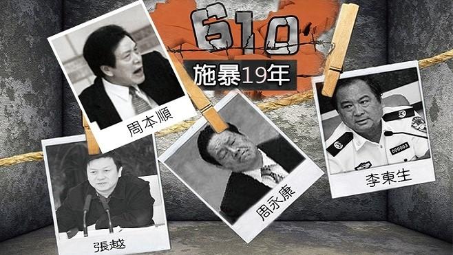 中共610辦公室被撤併 歷屆高官至少四人已被抓