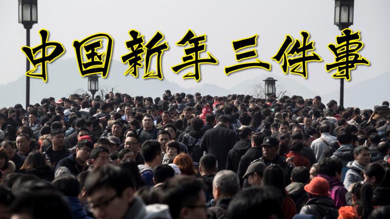 中國新年三件事:春運、春遊與春晚的種族歧視