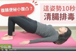 小腹凸凸常便秘 维持这姿势10秒 可清肠排毒(视频)