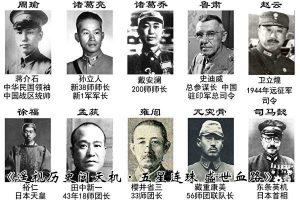 逆天而為痛悔遲46:1945——水火犯南斗 完勝西南收(上)