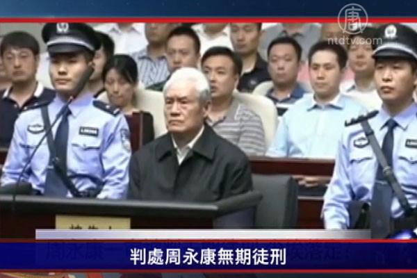 """桓宇:习近平""""削藩""""不停 政法委表面扩张实被削权"""