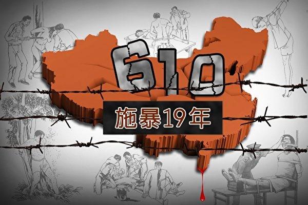 夏小强:中共军队610隐藏惊天罪恶