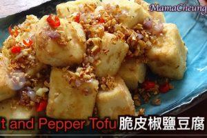 椒盐脆皮豆腐 比肉还好吃的做法(视频)