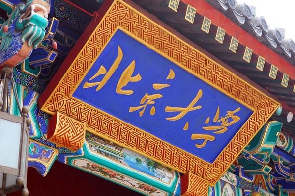 """传北大院长集体请辞 """"拒做犬儒""""网络炸锅"""