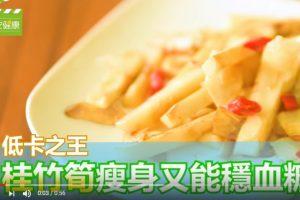 竹笋这样吃 瘦身稳血糖(视频)