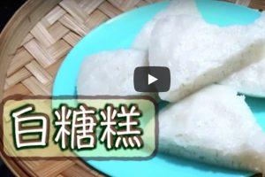 美味白糖糕 香港怀旧小吃(视频)
