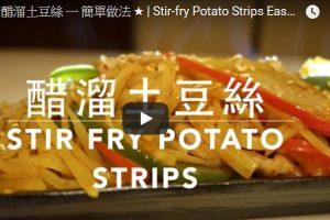 醋溜土豆絲 港式美味做法(視頻)