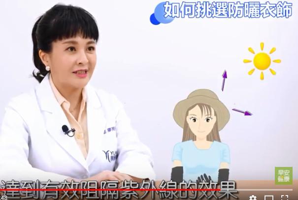 皮肤科医师:夏天防晒伤 做好3措施(视频)