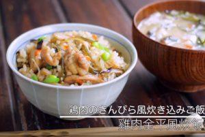 鸡肉金平炊饭 日本家常美味料理(视频)
