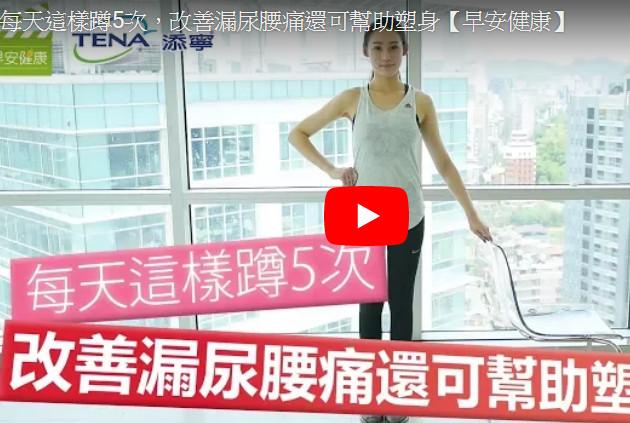 每天這樣蹲5次 改善腰痛助塑身(視頻)