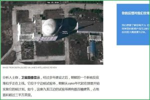 朝鲜启动原子能轻水反应堆测试 韩国紧张密切关注