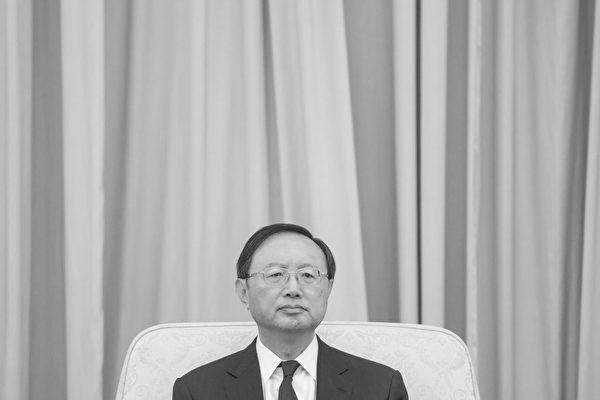 港媒:外交系一團亂  王毅舉報楊潔篪 自己也被舉報