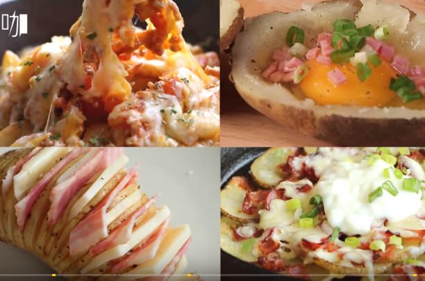 12道马铃薯简单料理 零食正餐超美味(视频)
