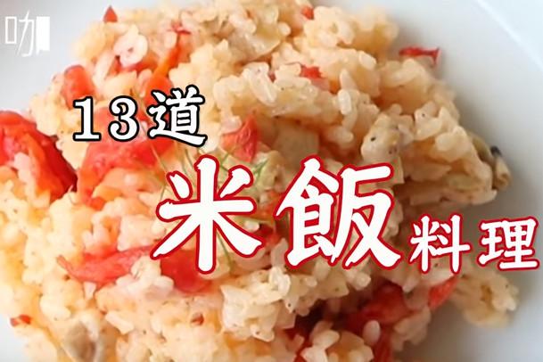 13道米飯做法 香噴噴料理一次就上手(視頻)
