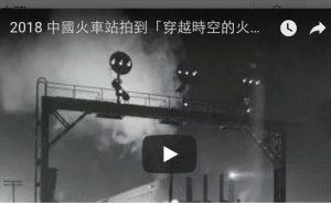 2018 中國火車站拍到「穿越時空的火車?」
