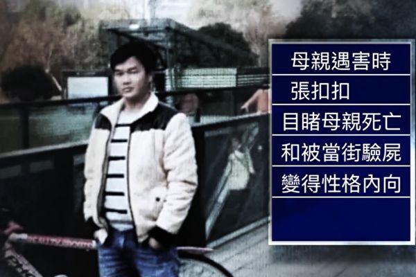 陸媒披露張扣扣復仇原因:法院判的不是真兇