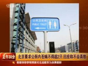 杨宁:西安召开世界厕所大会成笑柄