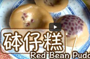 美味砵仔糕 香港傳統懷舊小吃(視頻)