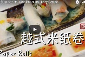 越式米纸卷 很开胃的吃法(视频)
