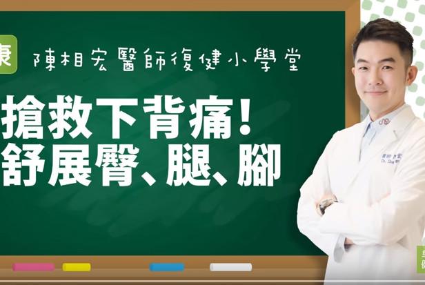 台医师教你一招缓解下背痛(视频)