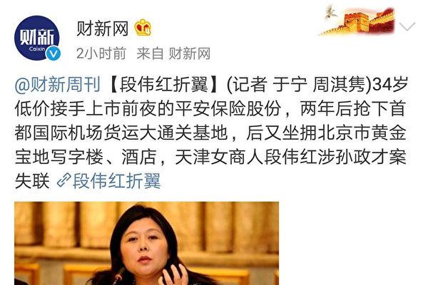 孙政才红颜富商失联半年 财新网报导被删