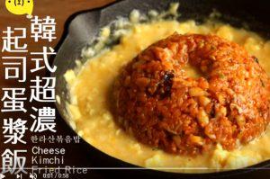 韩式超浓起司蛋浆饭 1分钟学会(视频)