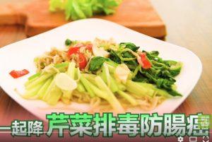 芹菜这样吃 排毒、防肠癌、降血压(视频)