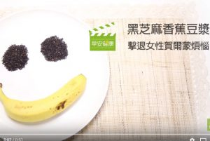黑芝麻香蕉豆漿這樣做 有效緩解賀爾蒙失調(視頻)
