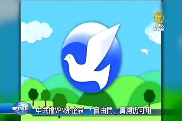 4月1日成VPN末日? 专家:还有软件可翻墙